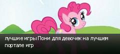 лучшие игры Пони для девочек на лучшем портале игр