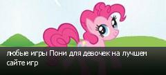 любые игры Пони для девочек на лучшем сайте игр