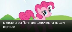 клевые игры Пони для девочек на нашем портале