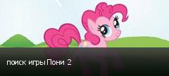 поиск игры Пони 2