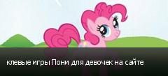 клевые игры Пони для девочек на сайте