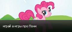 играй в игры про Пони