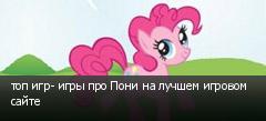 топ игр- игры про Пони на лучшем игровом сайте
