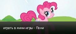 играть в мини игры - Пони