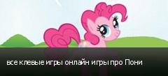 все клевые игры онлайн игры про Пони