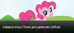 клевые игры Пони для девочек сейчас