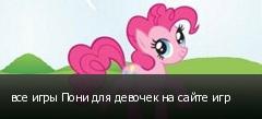 все игры Пони для девочек на сайте игр