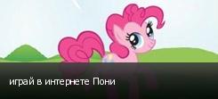 играй в интернете Пони