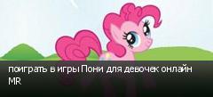 поиграть в игры Пони для девочек онлайн MR