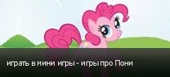 играть в мини игры - игры про Пони