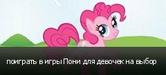 поиграть в игры Пони для девочек на выбор