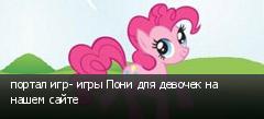 портал игр- игры Пони для девочек на нашем сайте