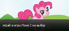 играй в игры Пони 2 на выбор