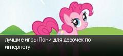лучшие игры Пони для девочек по интернету