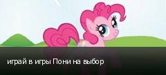 играй в игры Пони на выбор