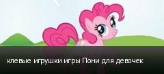 клевые игрушки игры Пони для девочек