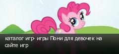 каталог игр- игры Пони для девочек на сайте игр