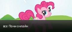 все Пони онлайн