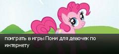поиграть в игры Пони для девочек по интернету