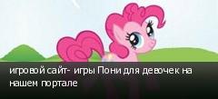 игровой сайт- игры Пони для девочек на нашем портале