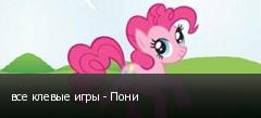 все клевые игры - Пони