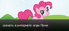 скачать в интернете игры Пони