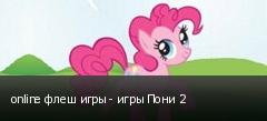 online флеш игры - игры Пони 2
