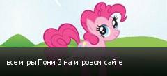 все игры Пони 2 на игровом сайте