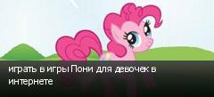 играть в игры Пони для девочек в интернете