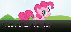 мини игры онлайн - игры Пони 2