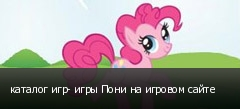 каталог игр- игры Пони на игровом сайте