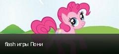 flash игры Пони