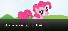 online игры - игры про Пони