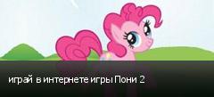 играй в интернете игры Пони 2