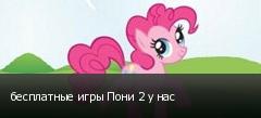 бесплатные игры Пони 2 у нас