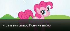 играть в игры про Пони на выбор