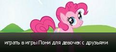 играть в игры Пони для девочек с друзьями