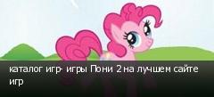 каталог игр- игры Пони 2 на лучшем сайте игр