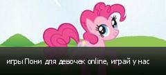 игры Пони для девочек online, играй у нас