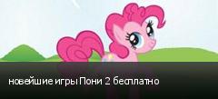 новейшие игры Пони 2 бесплатно