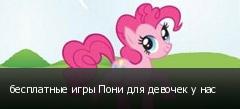 бесплатные игры Пони для девочек у нас