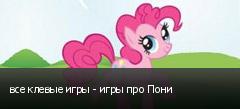 все клевые игры - игры про Пони