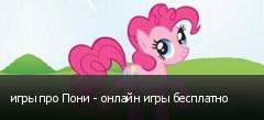 игры про Пони - онлайн игры бесплатно