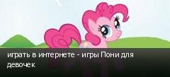 играть в интернете - игры Пони для девочек