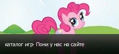 каталог игр- Пони у нас на сайте