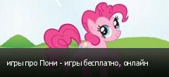 игры про Пони - игры бесплатно, онлайн