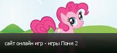 сайт онлайн игр - игры Пони 2