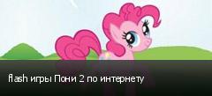 flash игры Пони 2 по интернету