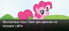бесплатные игры Пони для девочек на игровом сайте