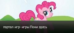 портал игр- игры Пони здесь